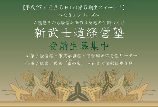 top 11 - 11月7日からスタート第4期新武士道経営塾