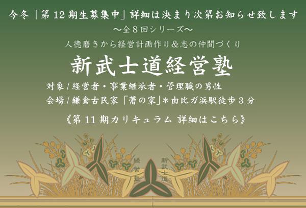 武士道バナー