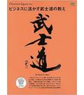 『ビジネスに活かす武士道の教え』(枻出版社)