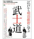 『江戸から明治維新に学ぶ武士道』(枻出版社)